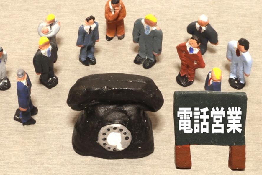 巧妙・強気の電話勧誘に注意!